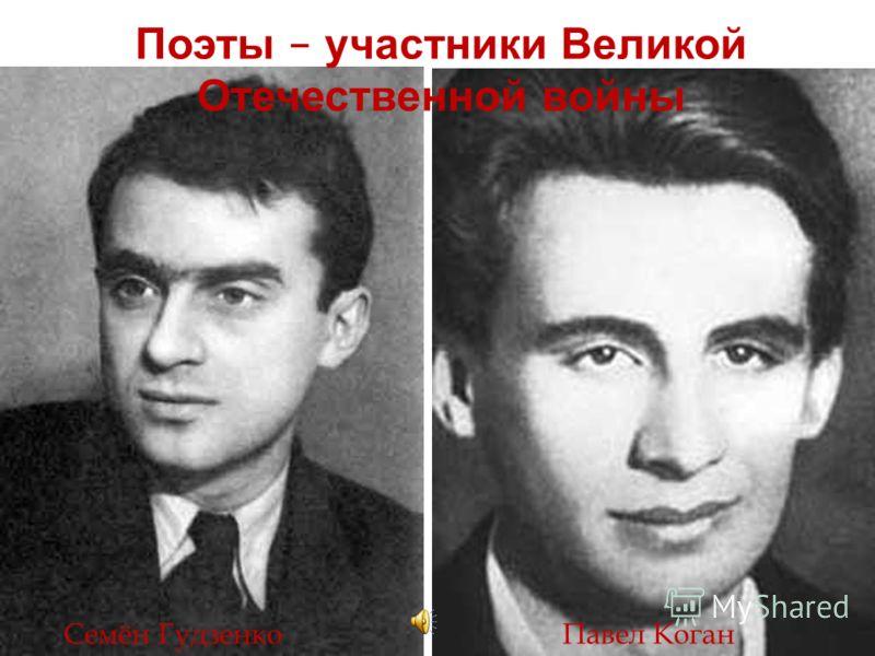 Поэты – участники Великой Отечественной войны Семён ГудзенкоПавел Коган