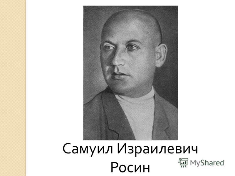 Самуил Израилевич Росин