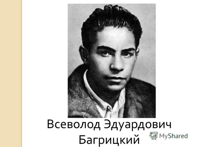 Всеволод Эдуардович Багрицкий