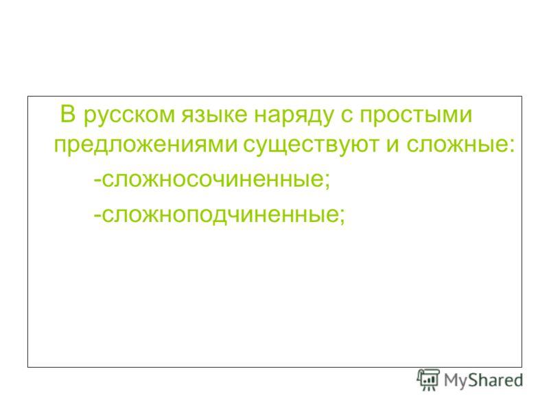В русском языке наряду с простыми предложениями существуют и сложные: -сложносочиненные; -сложноподчиненные;