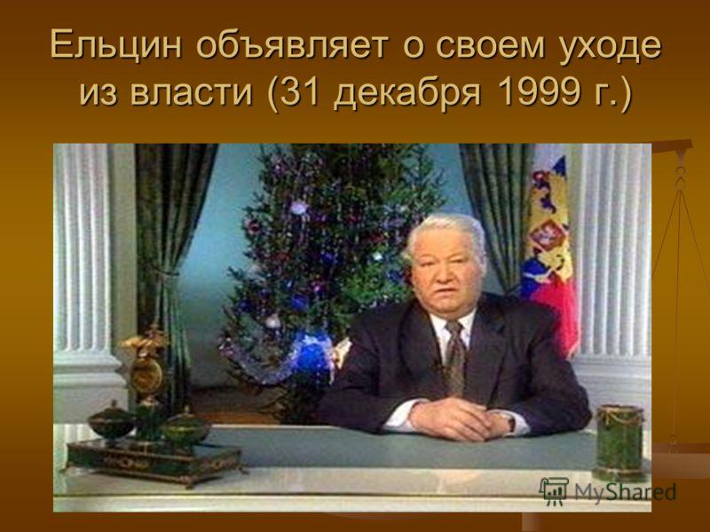 Ельцин объявляет о своем уходе из власти (31 декабря 1999 г.)