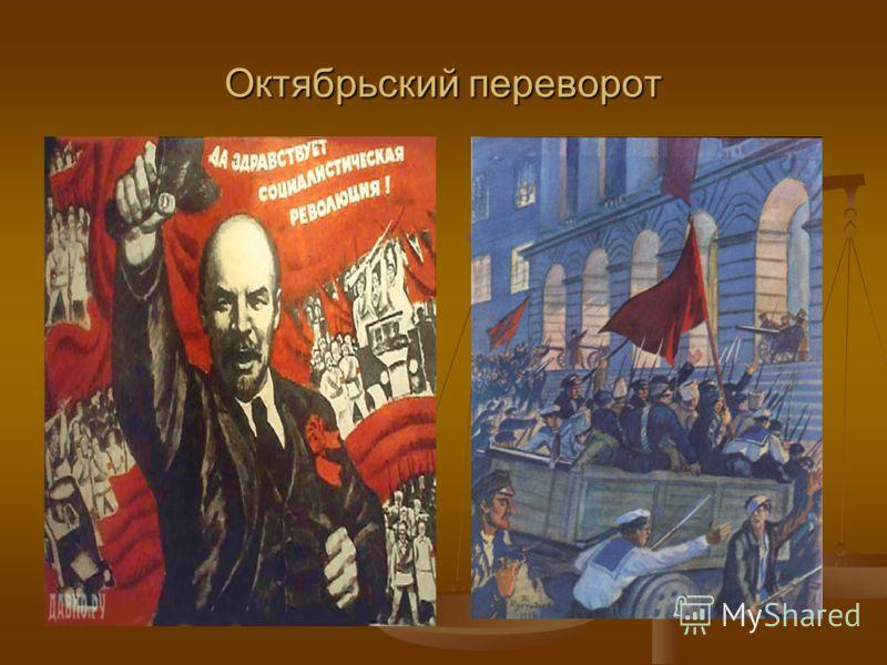 Как сделать в россии переворот 617