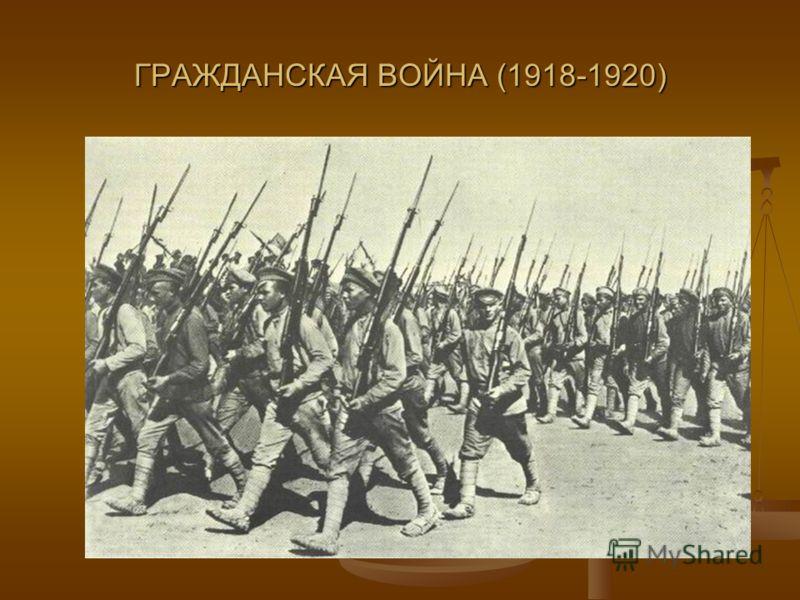 ГРАЖДАНСКАЯ ВОЙНА (1918-1920)