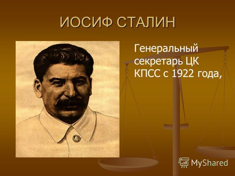 ИОСИФ СТАЛИН Генеральный секретарь ЦК КПСС с 1922 года,