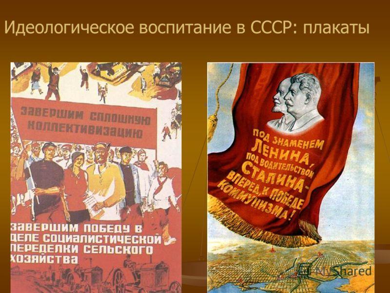 Идеологическое воспитание в СССР: плакаты