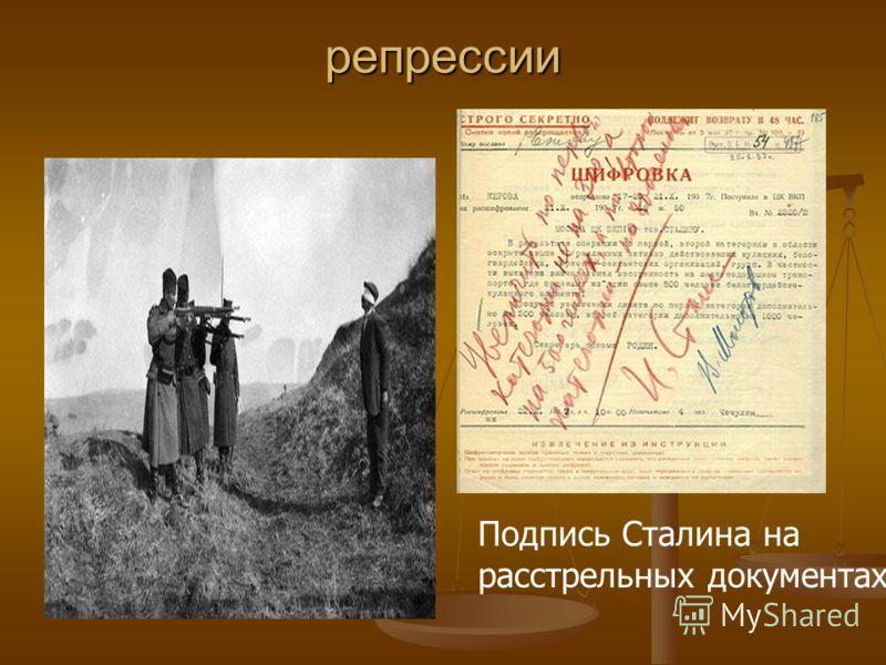 репрессии Подпись Сталина на расстрельных документах