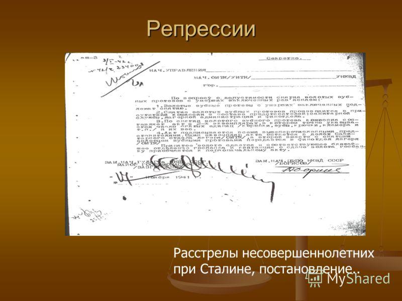 Репрессии Расстрелы несовершеннолетних при Сталине, постановление..