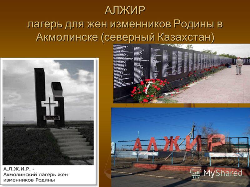 АЛЖИР лагерь для жен изменников Родины в Акмолинске (северный Казахстан)