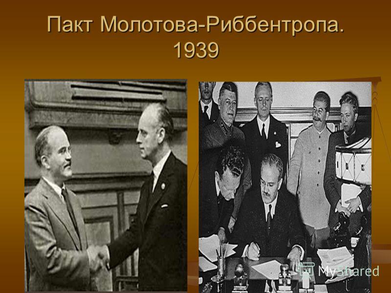 Пакт Молотова-Риббентропа. 1939