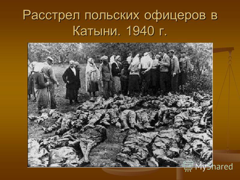 Расстрел польских офицеров в Катыни. 1940 г.