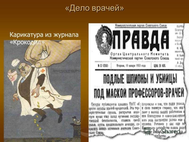 «Дело врачей» Карикатура из журнала «Крокодил»
