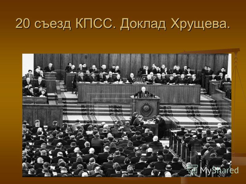 20 съезд КПСС. Доклад Хрущева.