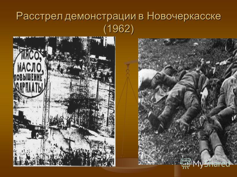 Расстрел демонстрации в Новочеркасске (1962)