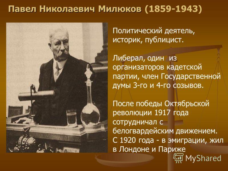 Политический деятель историк