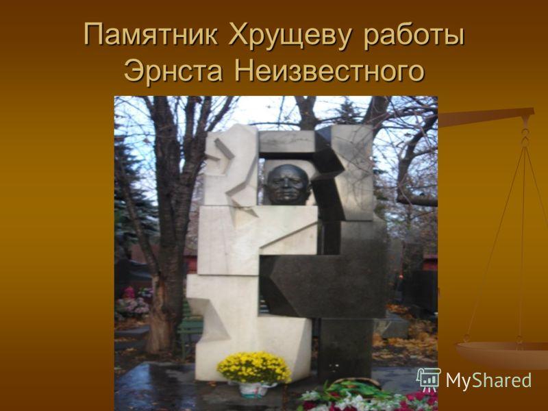 Памятник Хрущеву работы Эрнста Неизвестного