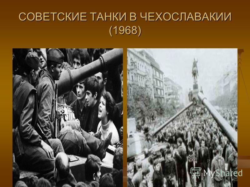 СОВЕТСКИЕ ТАНКИ В ЧЕХОСЛАВАКИИ (1968)