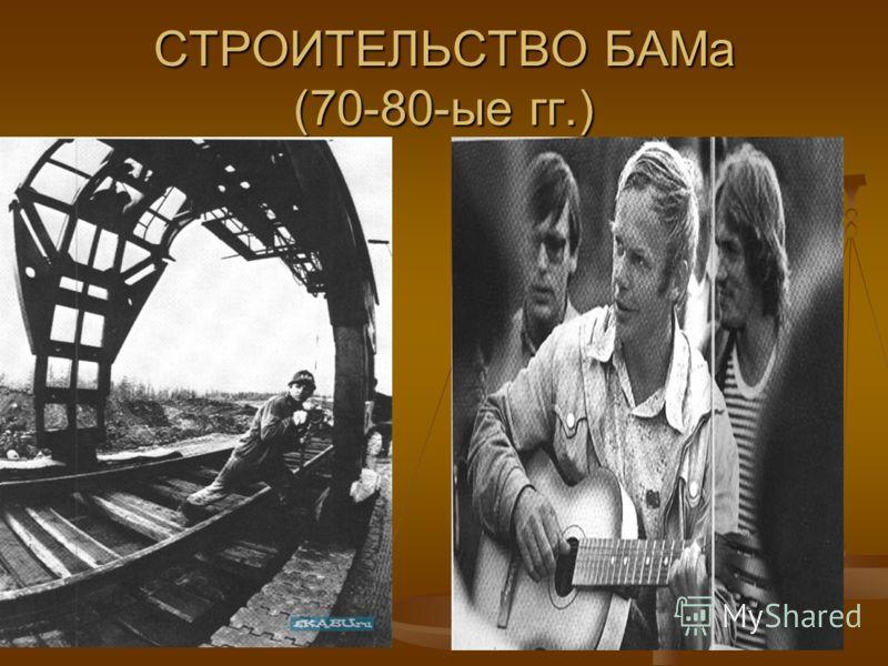 СТРОИТЕЛЬСТВО БАМа (70-80-ые гг.)