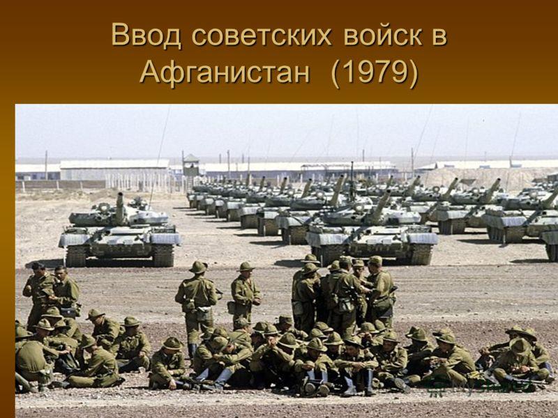 Ввод советских войск в Афганистан (1979)