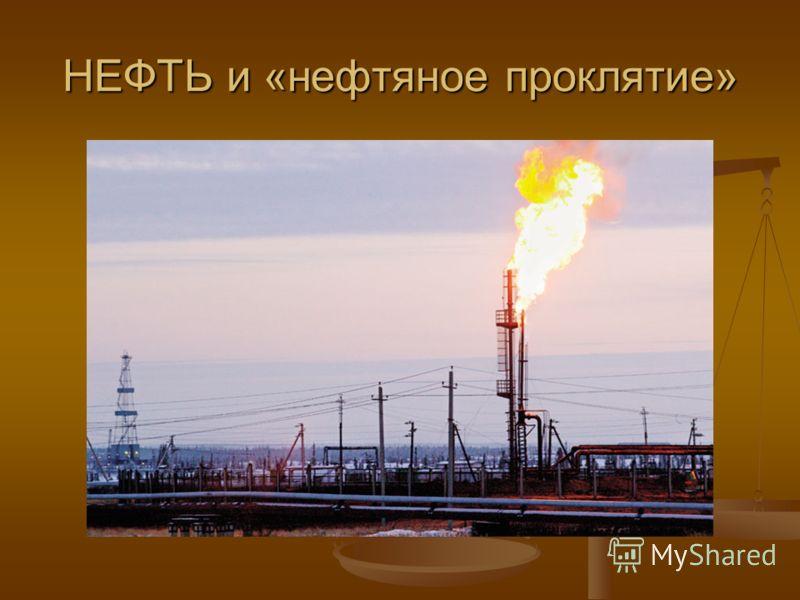 НЕФТЬ и «нефтяное проклятие»
