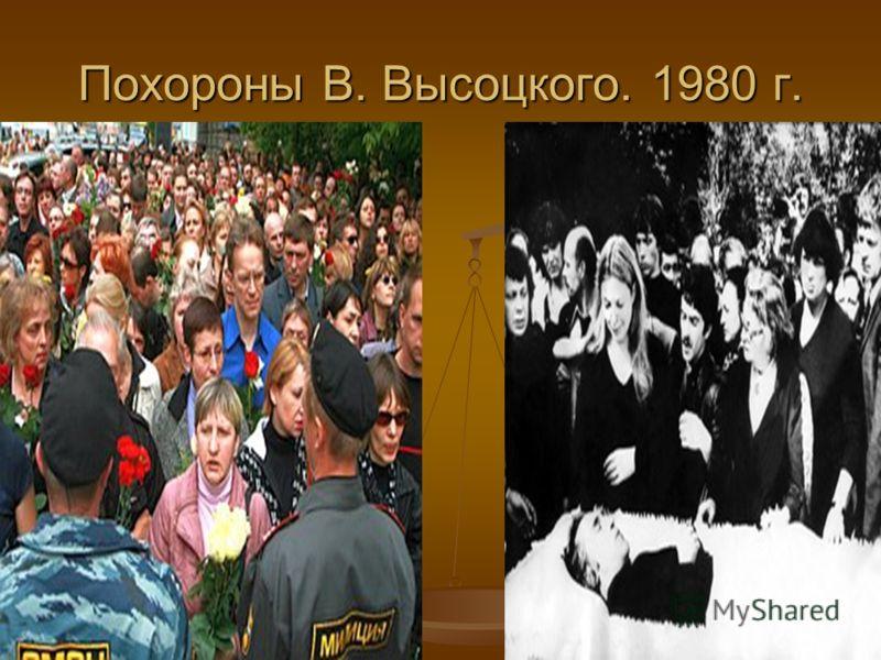 Похороны В. Высоцкого. 1980 г.