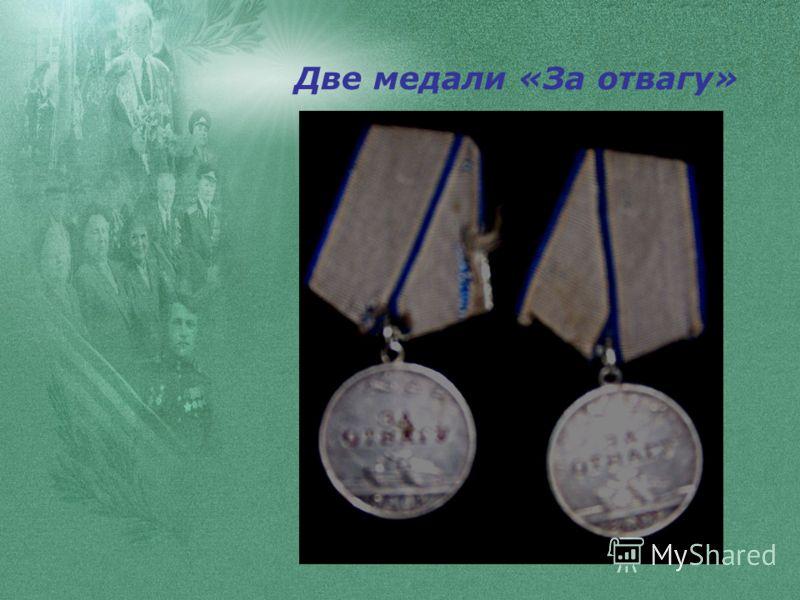 Две медали «За отвагу»