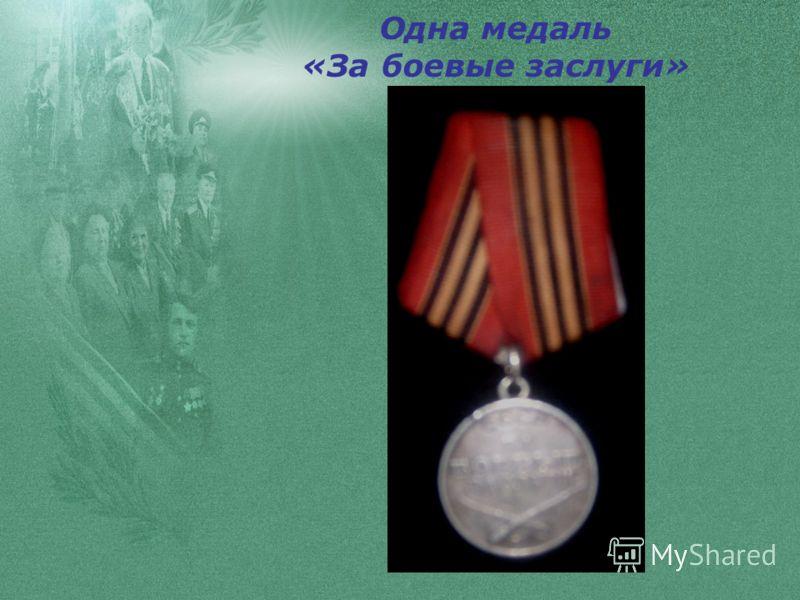 Одна медаль «За боевые заслуги»