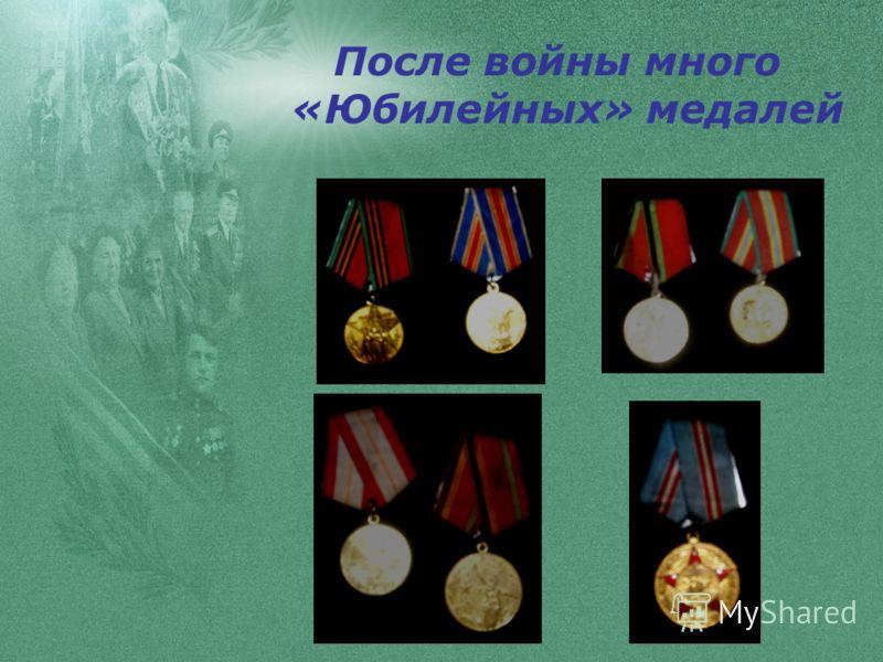 После войны много «Юбилейных» медалей