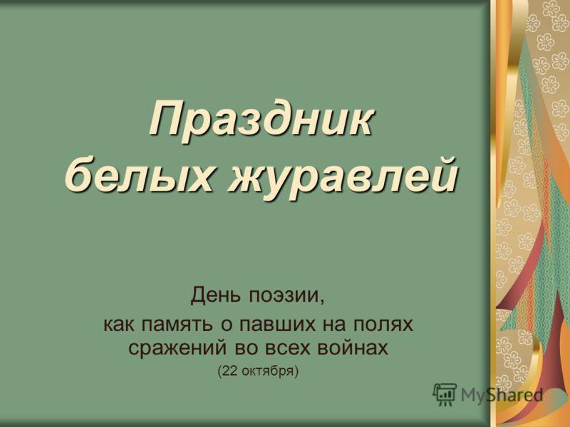 Праздник белых журавлей День поэзии, как память о павших на полях сражений во всех войнах (22 октября)