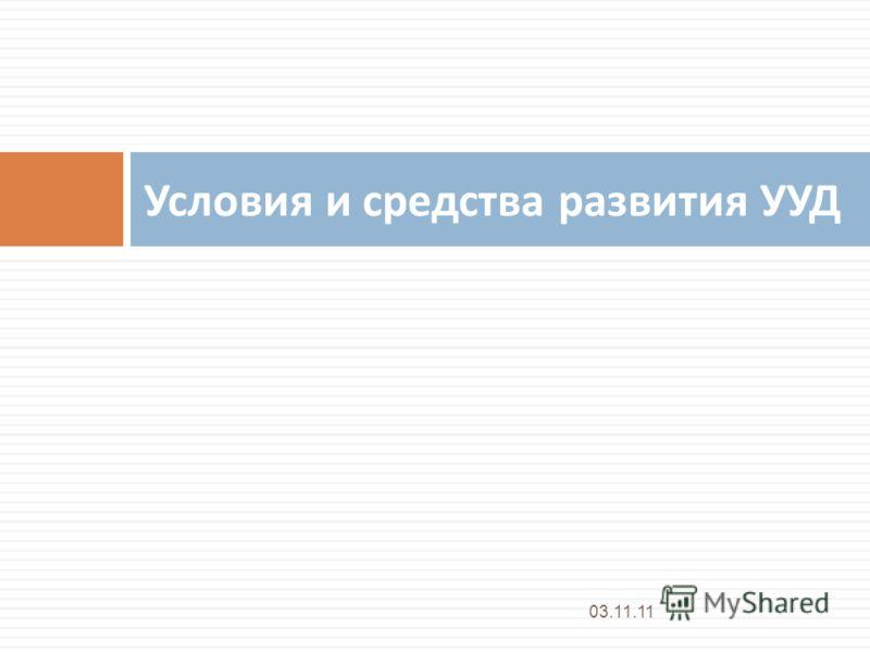 Условия и средства развития УУД 03.11.11