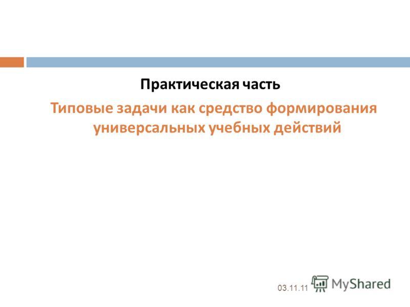 Практическая часть Типовые задачи как средство формирования универсальных учебных действий 03.11.11