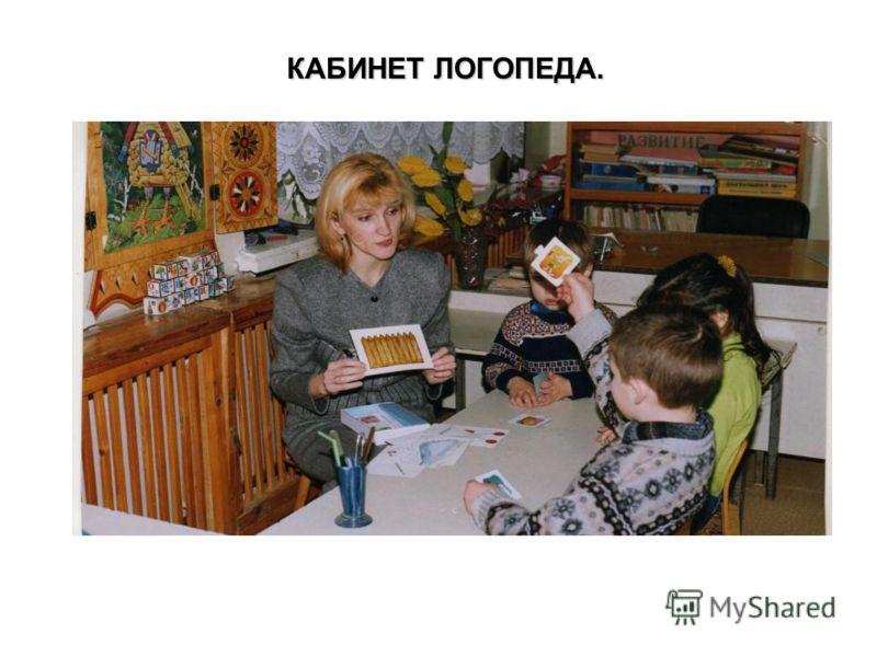 КАБИНЕТ ЛОГОПЕДА.