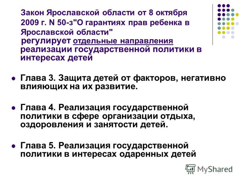 Закон Ярославской области от 8 октября 2009 г. N 50-з