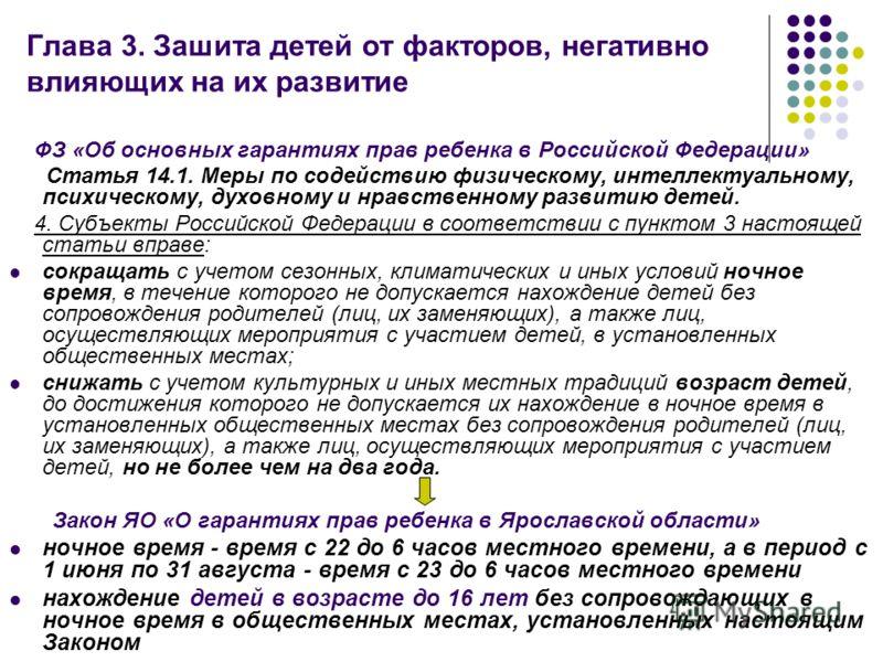 Глава 3. Зашита детей от факторов, негативно влияющих на их развитие ФЗ «Об основных гарантиях прав ребенка в Российской Федерации» Статья 14.1. Меры по содействию физическому, интеллектуальному, психическому, духовному и нравственному развитию детей