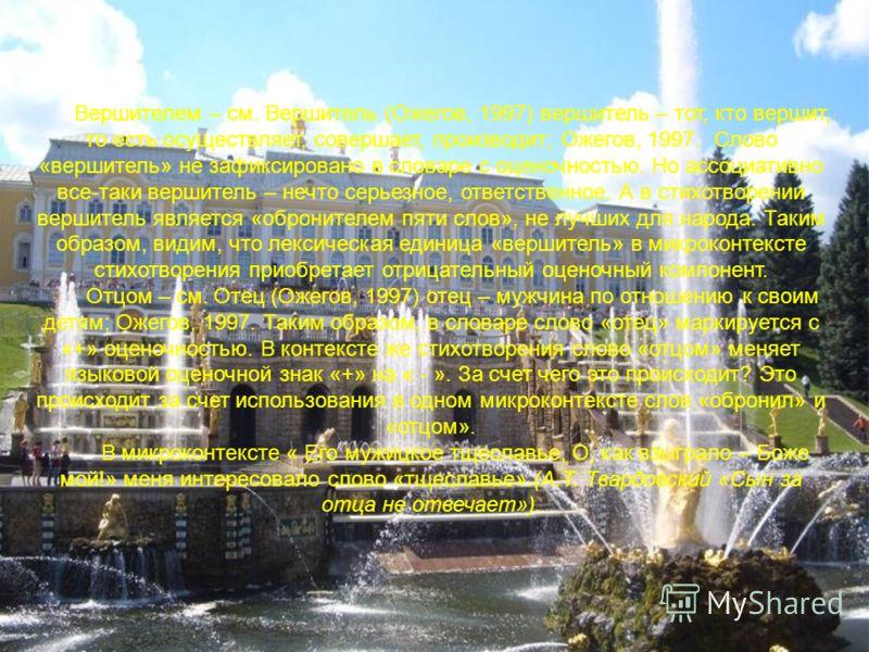Вершителем – см. Вершитель (Ожегов, 1997) вершитель – тот, кто вершит, то есть осуществляет, совершает, производит; Ожегов, 1997. Слово «вершитель» не зафиксировано в словаре с оценочностью. Но ассоциативно все-таки вершитель – нечто серьезное, ответ