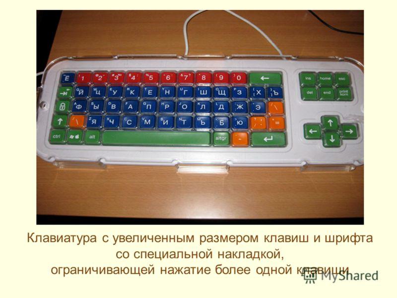 Клавиатура с увеличенным размером клавиш и шрифта со специальной накладкой, ограничивающей нажатие более одной клавиши
