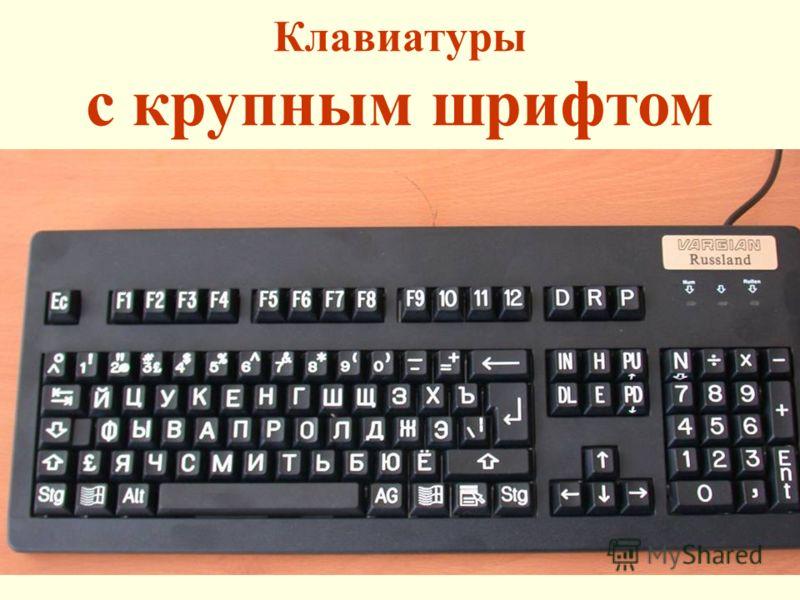 Клавиатуры с крупным шрифтом