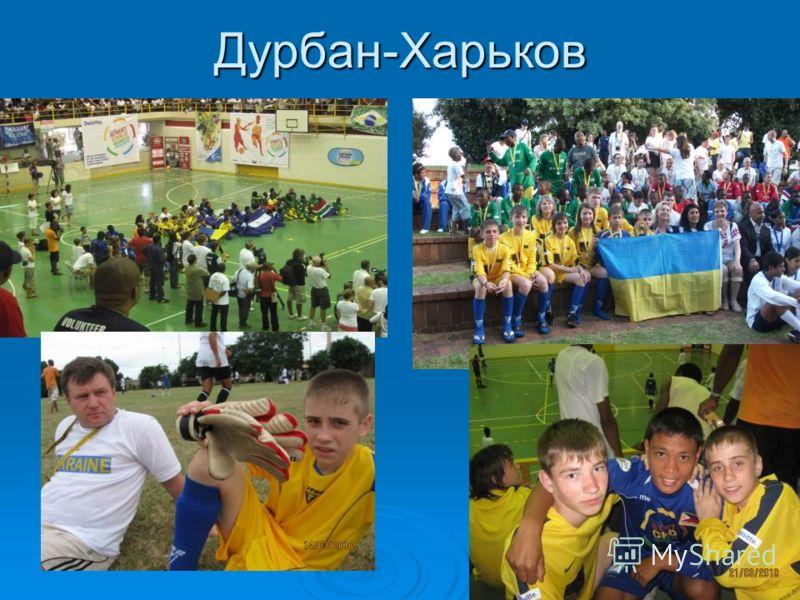 Дурбан-Харьков