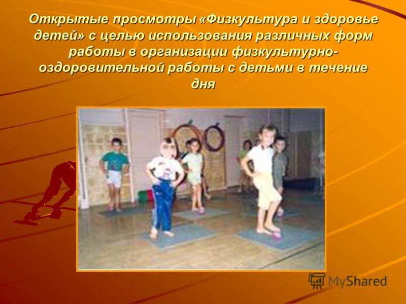 Открытые просмотры «Физкультура и здоровье детей» с целью использования различных форм работы в организации физкультурно- оздоровительной работы с детьми в течение дня