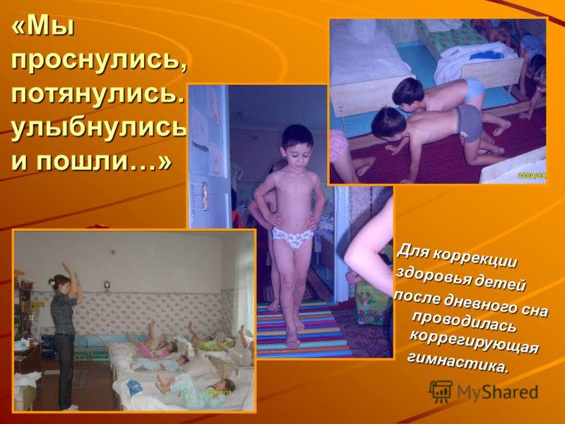 «Мы проснулись, потянулись. улыбнулись и пошли…» Для коррекции здоровья детей после дневного сна проводилась коррегирующая гимнастика.