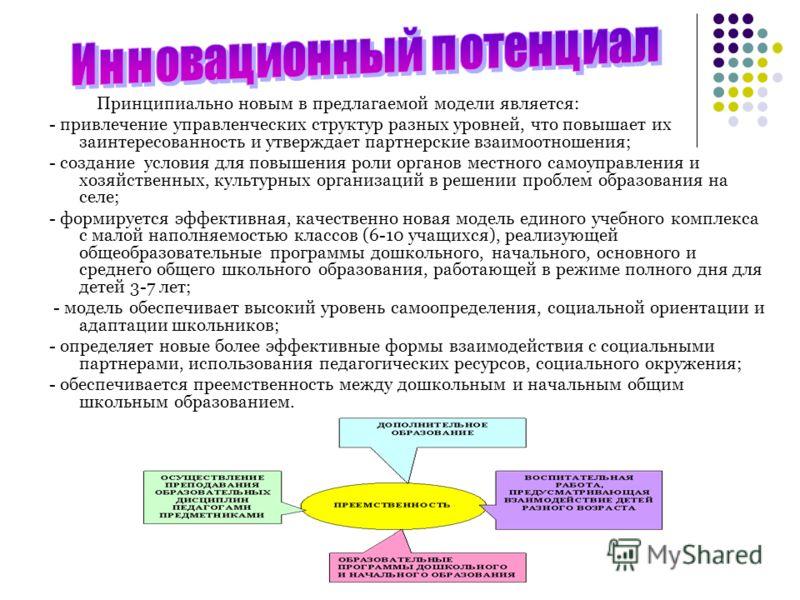 Принципиально новым в предлагаемой модели является: - привлечение управленческих структур разных уровней, что повышает их заинтересованность и утверждает партнерские взаимоотношения; - создание условия для повышения роли органов местного самоуправлен