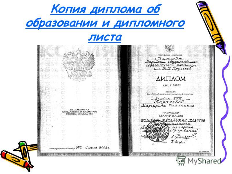 Копия диплома об образовании и дипломного листа