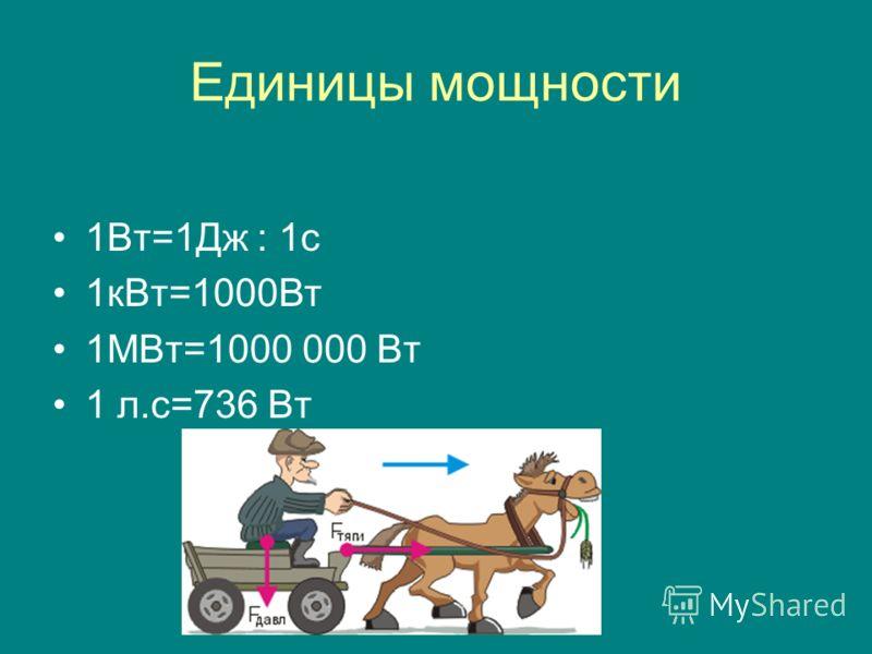 Мощность мощность = работа/время N=A / t