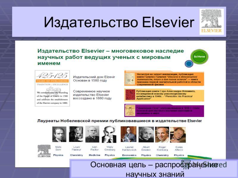 Издательство Elsevier Основная цель – распространение научных знаний