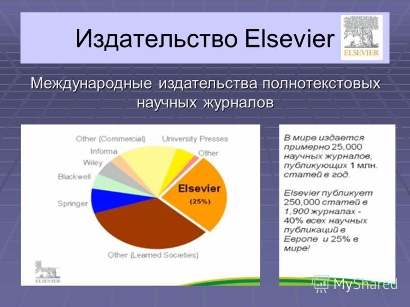 Издательство Elsevier Международные издательства полнотекстовых научныхжурналов Международные издательства полнотекстовых научных журналов