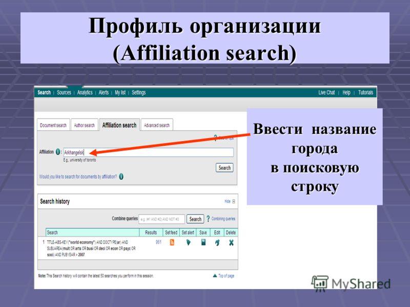 Профиль организации (Affiliation search) Ввести название города в поисковую строку
