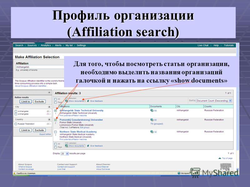 Профиль организации (Affiliation search) Для того, чтобы посмотреть статьи организации, необходимо выделить названия организаций галочкой и нажать на ссылку «show doсuments»