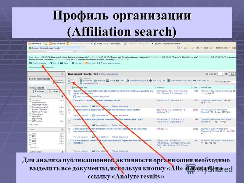 Профиль организации (Affiliation search) Для анализа публикационной активности организации необходимо выделить все документы, используя кнопку «Аll» и нажать на ссылку «Analyze results »