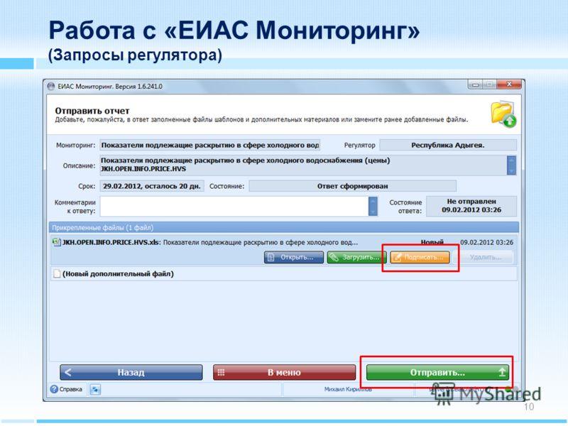 Работа с «ЕИАС Мониторинг» (Запросы регулятора) 10