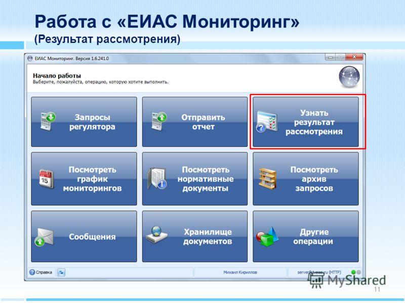 Работа с «ЕИАС Мониторинг» (Результат рассмотрения) 11