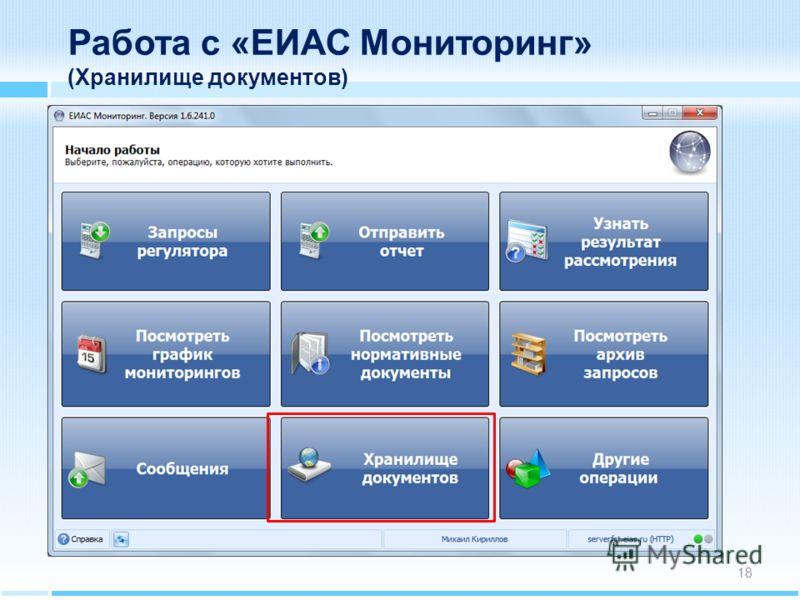 Работа с «ЕИАС Мониторинг» (Хранилище документов) 18